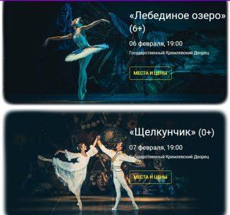«Лебединое озеро» и «Щелкунчик» на сцене Кремля