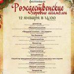 Рождественские хоровые ассамблеи в Белгороде
