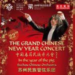 Китайский Новый год отпразднуют в Мариинском театре