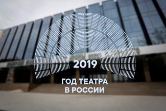 Во Владивостоке открылся Всероссийский театральный марафон