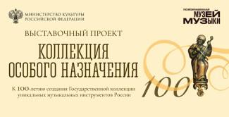 100-летний юбилей с момента основания Госколлекции
