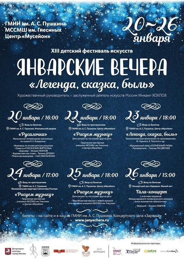 """Программа фестиваля """"Январские вечера"""" - 2019 в Москве"""