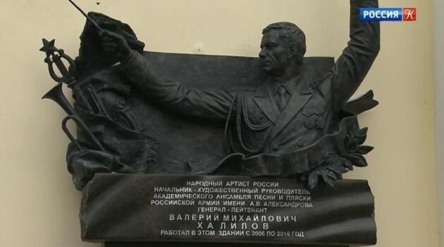 В Москве открыли мемориальную доску в честь военного дирижера Валерия Халилова