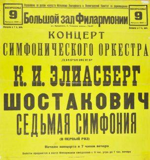 Афиша концерта - премьеры Седьмой симфонии Шостаковича в блокадном Ленинграде 9 августа 1942 года