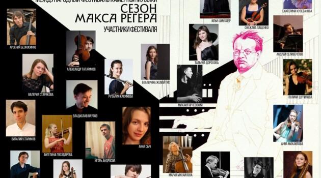 «Сезон Макса Регера» в Московской консерватории
