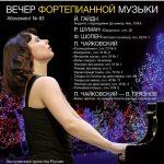 Екатерина Мечетина. БЗК, 08.01.2019
