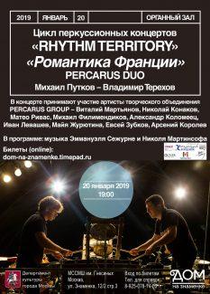 «Rhythm Territory» представляет современную французскую музыку для ударных