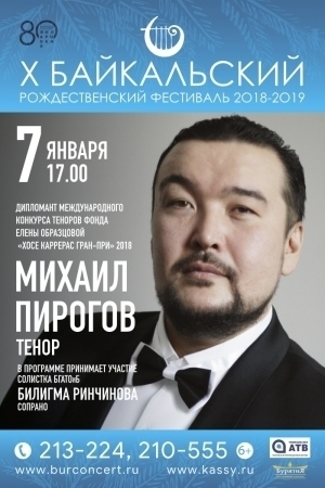 Михаил Пирогов. 07.01.2019