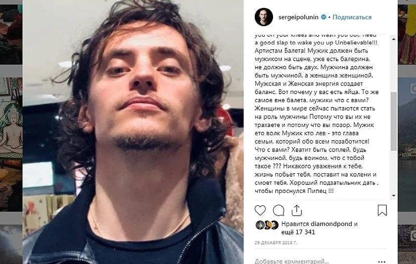 Одно из высказываний Сергея Полунина в Instagram