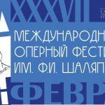 XXXVII Шаляпинский фестиваль