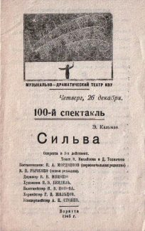 "Программка оперетты И. Кальмана ""Сильва"""