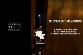 Открыт прием заявок на Конкурс вокалистов XXXII Собиновского музыкального фестиваля