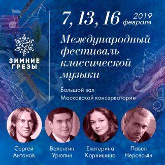 Фестиваль «Зимние грезы» пройдет в Московской консерватории