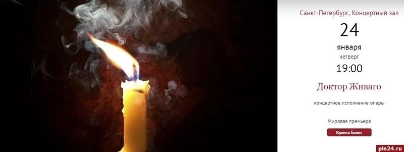 """В концертном зале """"Мариинский"""" прошла мировая премьера оперы """"Доктор Живаго"""""""