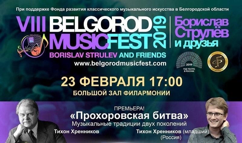 Российская премьера Симфонической поэмы «Прохоровская битва» Тихона Хренникова-младшего