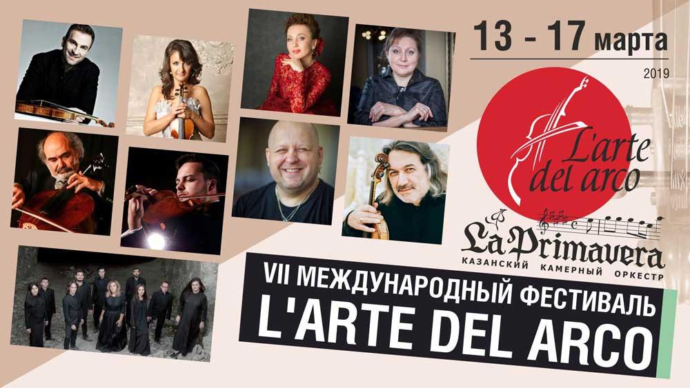 Фестиваль объединит шесть концертов и пройдёт в Казани, Набережных Челнах и Нижнекамске