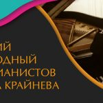 В ММДМ пройдет конкурс пианистов Владимира Крайнева