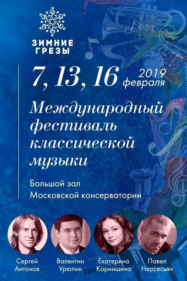 """Международный музыкальный фестиваль """"Зимние грёзы"""" в Большом зале Московской консерватории проходит уже в третий раз"""