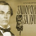 """Опера """"Запорожец за Дунаем"""" считается первой украинской национальной оперой"""