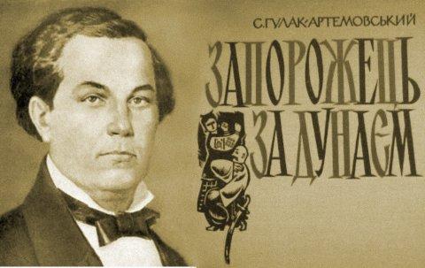 Первая украинская опера: похищение из сераля запорожцами за Дунаем