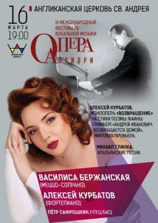 «Опера Априори» представит премьеру моно-оперы Курбатова «Возвращение»