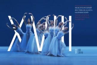 XVIII Международный фестиваль балета «Мариинский»