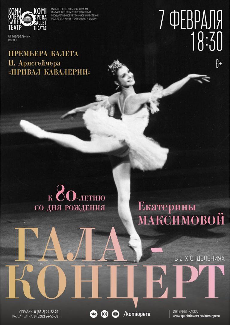 Гала-концерт к юбилею Екатерины Максимовой в Театре оперы и балета Коми