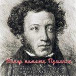 Концерт-спектакль «Пушкин. Вечер памяти»