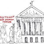 """""""Ростом не вышел"""". Иллюстрация - арт-агентство """"Премьер"""""""
