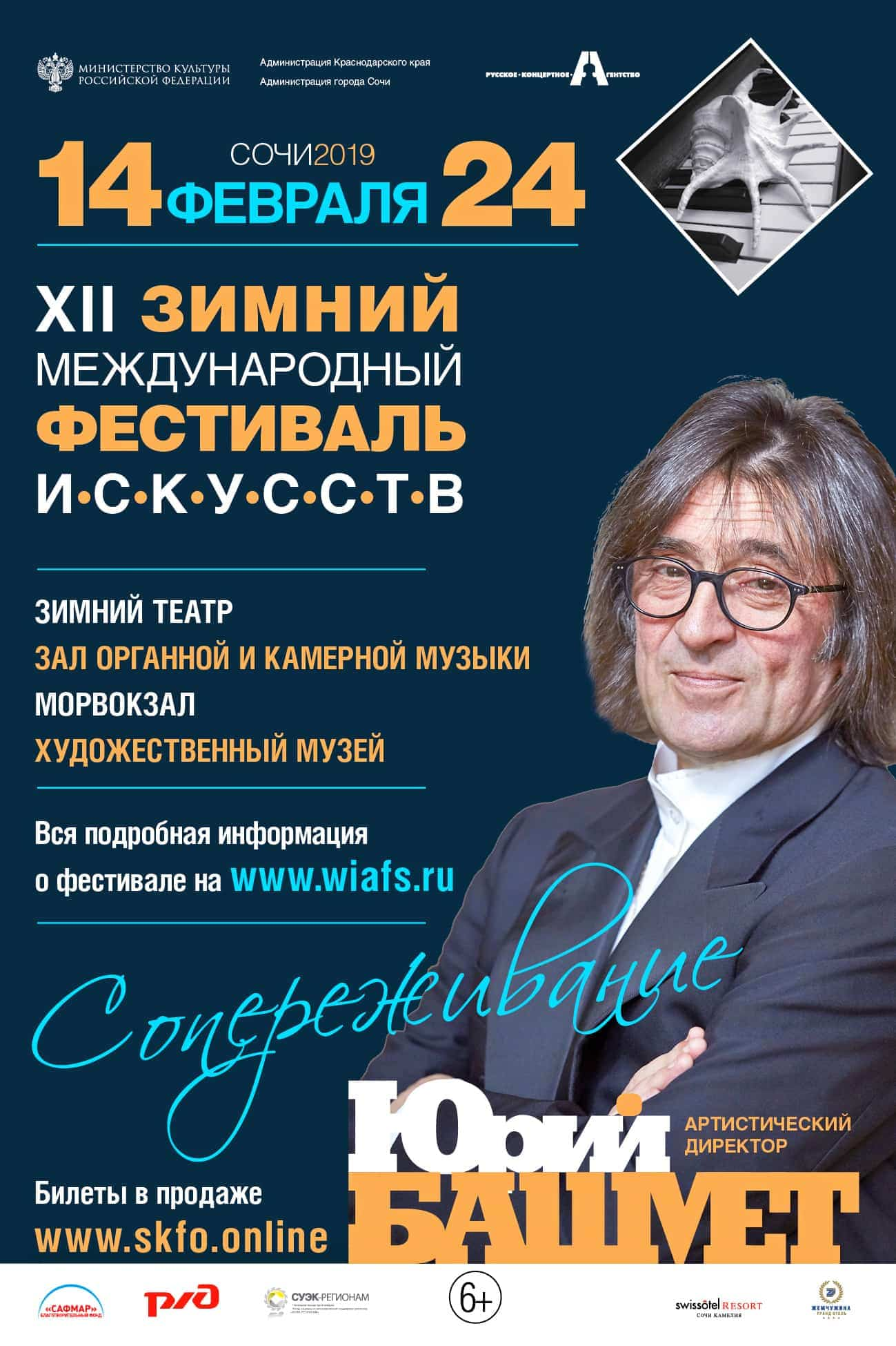 В Сочи стартовал XII Зимний фестиваль искусств