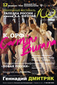 Один из концертов юбилейного сезона Государственной академической хоровой капеллы России имени А. А. Юрлова