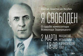 """На презентацию документального фильма """"Я свободен"""" приглашают магаданцев 2 марта"""