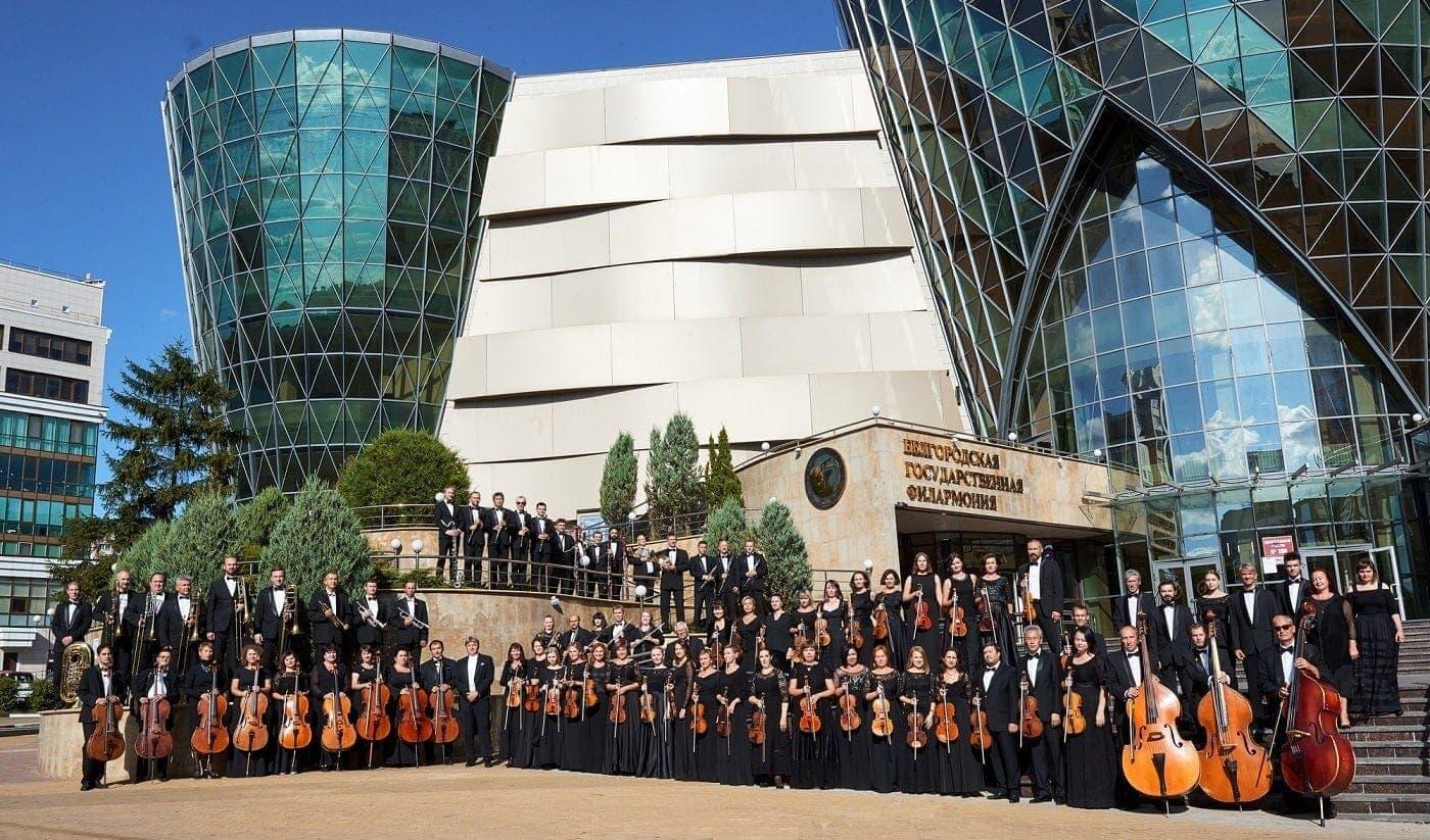 Белгородский симфонический оркестр