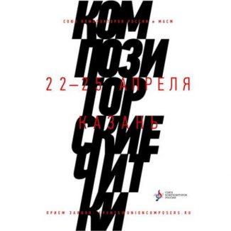 «Композиторские читки» пройдут в Казани