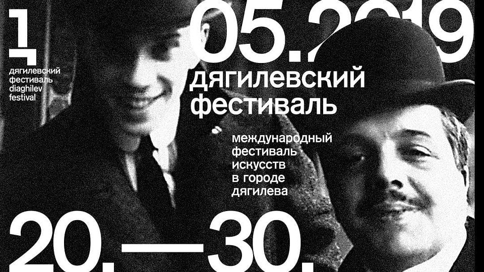 Дягилевский фестиваль 2019