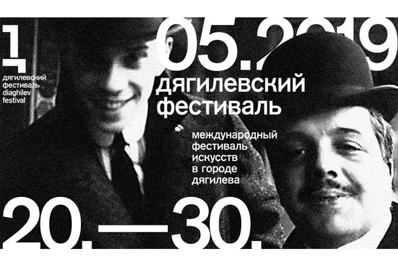 Объявлена программа Дягилевского фестиваля