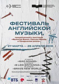 В Москве пройдет Фестиваль современной английской музыки