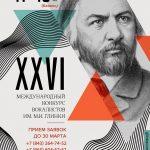 Конкурс вокалистов имени М. И. Глинки пройдет в Казани