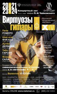 В Москве пройдет XIV Международный фестиваль «Виртуозы гитары»
