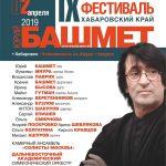 В Хабаровске пройдет фестиваль Юрия Башмета