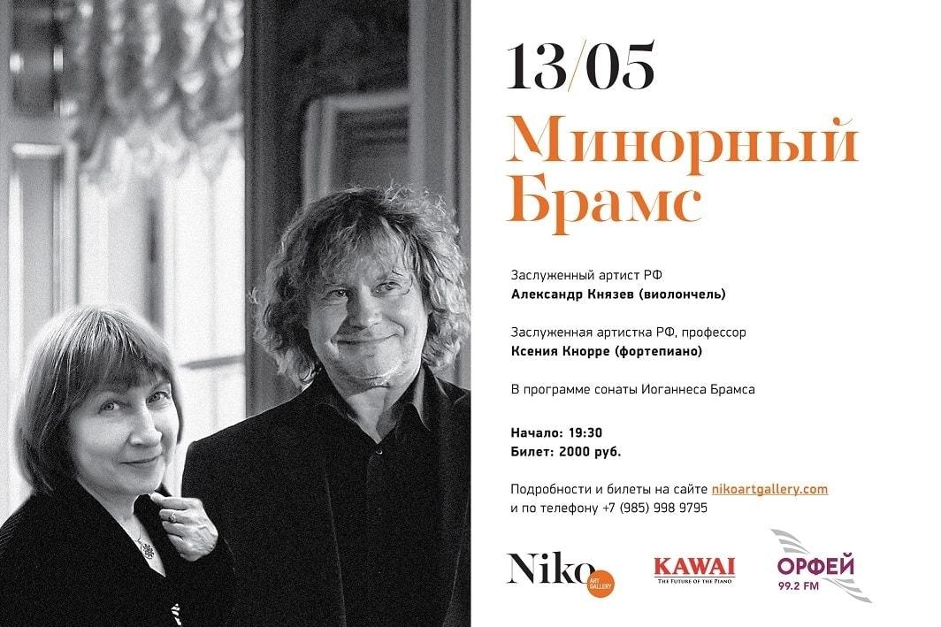 Александр Князев и Ксения Кнорре: «Минорный Брамс»