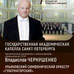 Закрытие 57-го Международного музыкального фестиваля «Мир, Эпоха, Имена…»