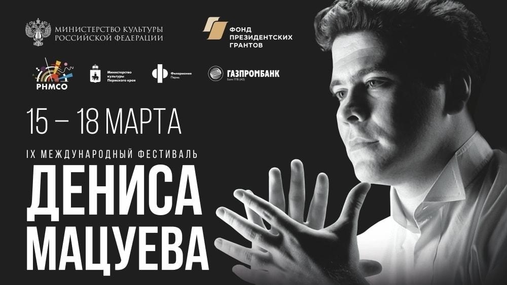 Фестиваль Дениса Мацуева в Перми - 2019
