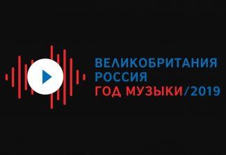 Объявлена программа Года музыки Великобритании и России 2019