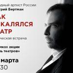 """Геликон-опера"" приглашает на лекцию Дмитрия Бертмана"