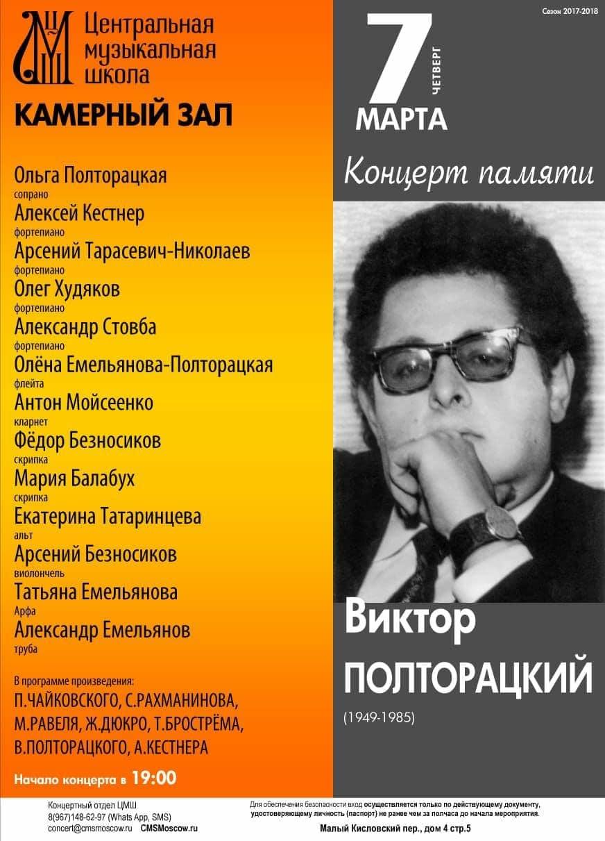 7.03.2019. Концерт памяти Виктора Полторацкого