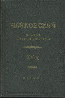 Оцифровано полное собрание сочинений Чайковского