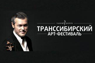 Транссибирский Арт-Фестиваль откроется 21 марта 2019 в Новосибирске