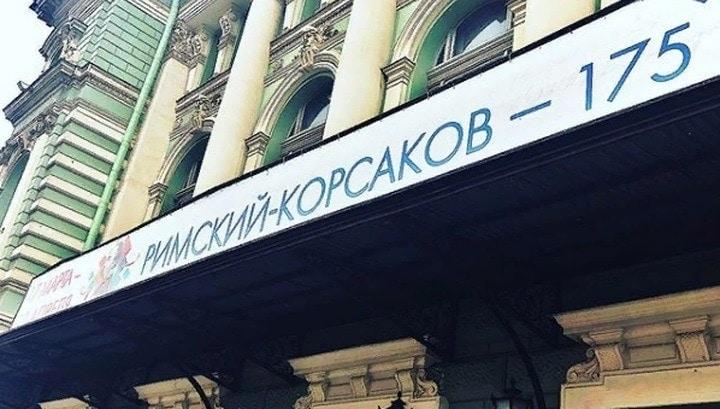Фестиваль «Римский-Корсаков – 175»
