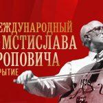 Владимир Путин направил приветствие участникам фестиваля Мстислава Ростроповича